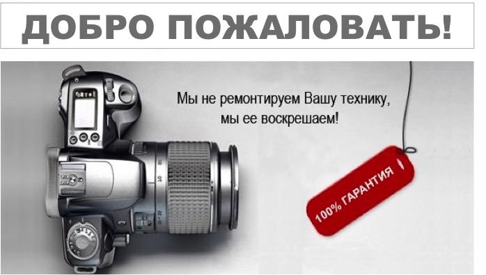 Ремонт цифр фотоаппарата ремонт фотоаппарата калининград - ремонт в Москве